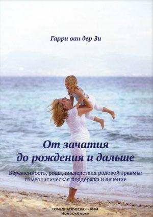 От зачатия до рождения и дальше. Беременность, роды, последствия родовой травмы: гомеопатическая поддержка и лечение