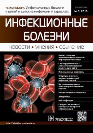 Инфекционные болезни 3/2016. Журнал для непрерывного медицинского образования врачей