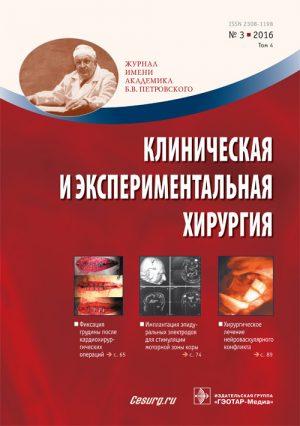 Клиническая и экспериментальная хирургия 3/2016. Журнал имени Академика Б.В. Петровского