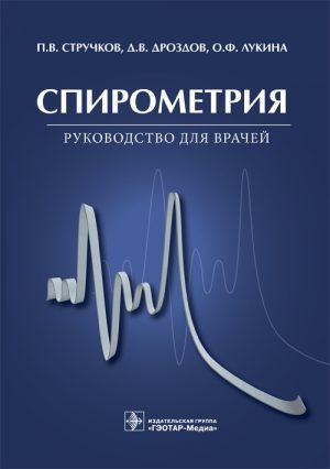 Спирометрия. Руководство