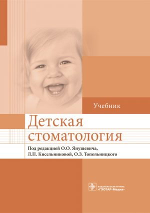 Детская стоматология. Учебник
