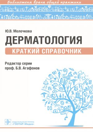 Дерматология. Краткий справочник. Библиотека врача общей практики