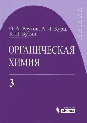 Органическая химия. Учебник в 4-х томах. Том 3