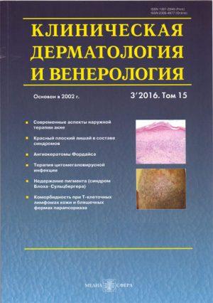 Клиническая дерматология и венерология 3/2016