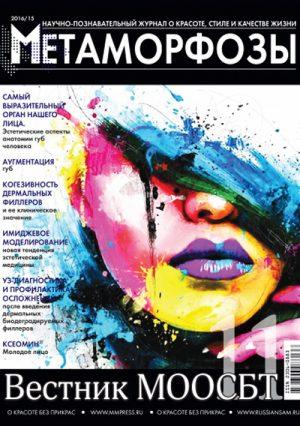 Метаморфозы. Научно-познавательный журнал о красоте, стиле и качестве жизни 2016/15
