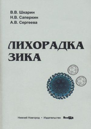Лихорадка Зика. Учебное пособие