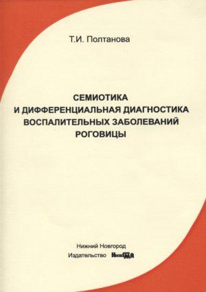 Семиотика и дифференциальная диагностика воспалительных заболеваний роговицы. Учебное пособие