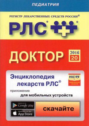 Доктор. Педиатрия. 20 выпуск. Справочник