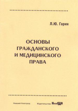 Основы гражданского и медицинского права. Учебное пособие