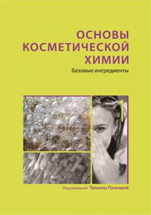 Основы косметической химии в 2-х томах.. Том 1. Базовые ингредиенты