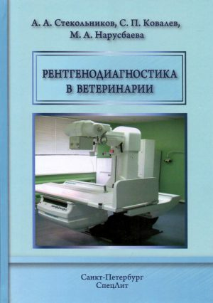 Рентгенодиагностика в ветеринарии