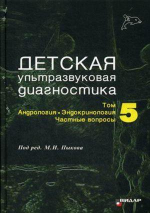 Детская ультразвуковая диагностика. Учебник в 5-и томах. Том 5. Андрология. Эндокринология. Частные вопросы