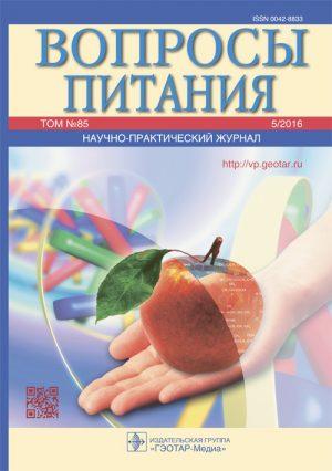 Вопросы питания. Научно-практический журнал 5/2016. Том №85