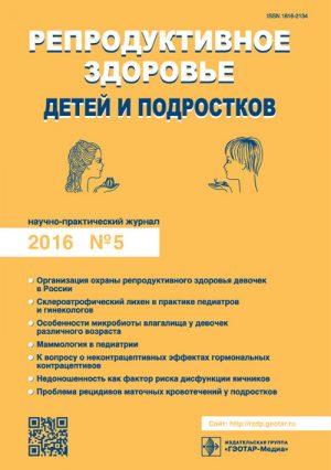 Репродуктивное здоровье детей и подростков. Научно-практический журнал 5 (70)/2016