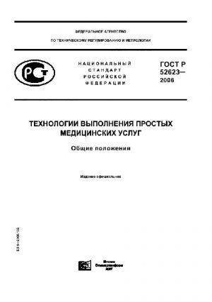 Технологии выполнения простых медицинских услуг. Общие положения. ГОСТ Р 52623.0-2006