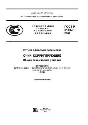 Оптика офтальмологическая. Очки корригирующие. Общие технические требования. ГОСТ Р 51193-2009