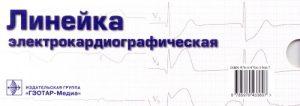 Линейка измерительная электрокардиографическая