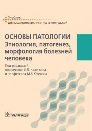 Основы патологии: этиология, патогенез, морфология болезней человека. Учебник