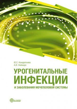 Урогенитальные инфекции и заболевания мочеполовой системы