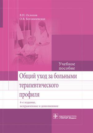 Общий уход за больными терапевтического профиля. Учебное пособие