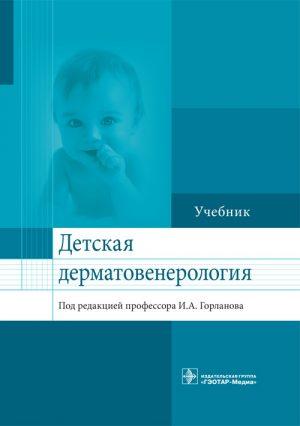 Детская дерматовенерология. Учебник