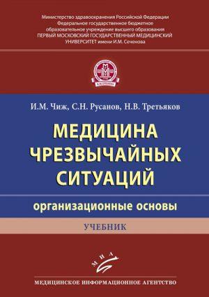 Медицина чрезвычайных ситуаций (организационные основы). Учебник