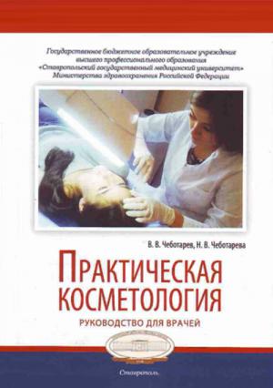 Практическая косметология. Руководство для врачей