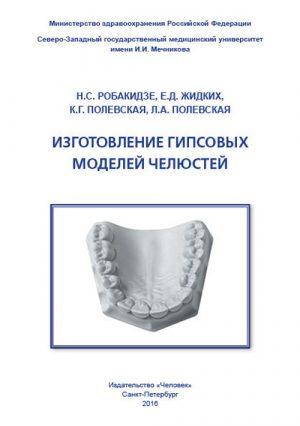Изготовление гипсовых моделей челюстей
