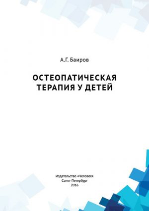 Остеопатическая терапия у детей