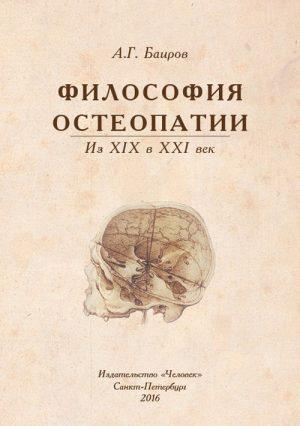Философия остеопатии. Из XIX в XXI век