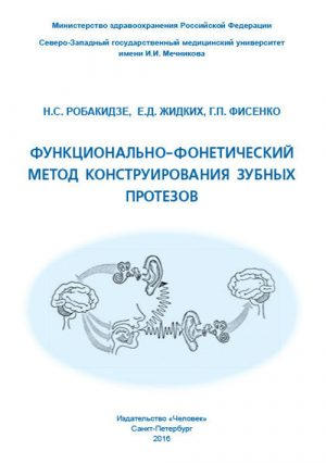 Функционально-фонетический метод конструирования зубных протезов. Учебное пособие
