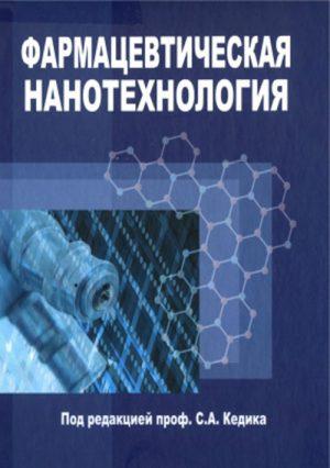 Фармацевтическая нанотехнология. Учебное пособие