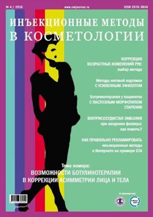 Инъекционные методы в косметологии 4/2016