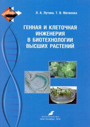 Генная и клеточная инженерия в биотехнологии высших растений