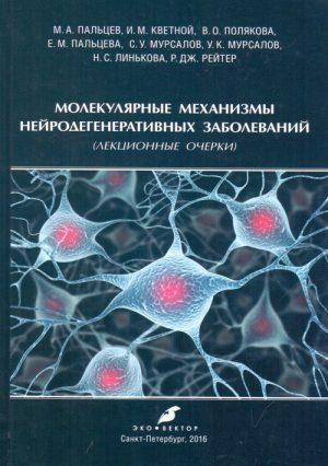 Молекулярные механизмы нейродегенеративных заболеваний