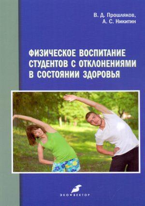 Физическое воспитание студентов с отклонениями в состоянии здоровья