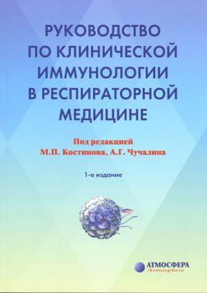 Руководство по клинической иммунологии в респираторной медицине