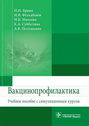 Вакцинопрофилактика. Учебное пособие