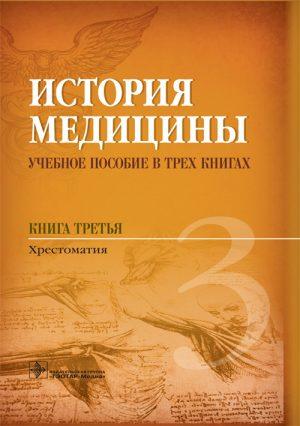 История медицины. Учебное пособие в 3-х книгах. Книга третья. Хрестоматия