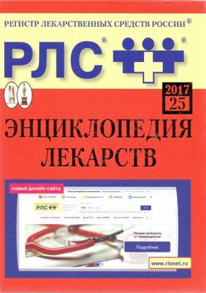 Энциклопедия Лекарств 2017. РЛС. Выпуск 25