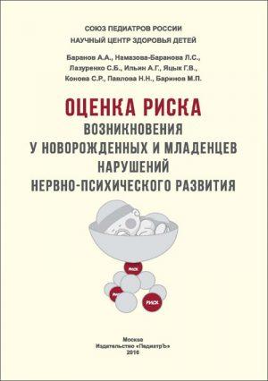Оценка риска возникновения у новорожденных и младенцев нарушений нервно-психического развития. Методические рекомендации для педиатров