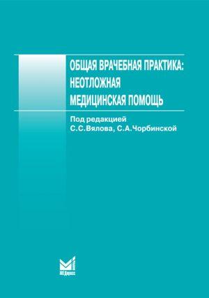 Общая врачебная практика: неотложная медицинская помощь. Учебное пособие