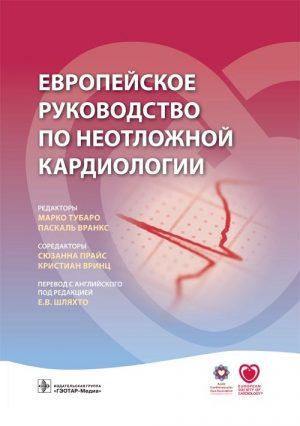 Европейское руководство по неотложной кардиологии