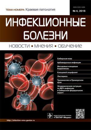 Инфекционные болезни 4/2016. Журнал для непрерывного медицинского образования врачей