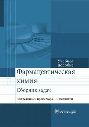 Фармацевтическая химия. Сборник задач