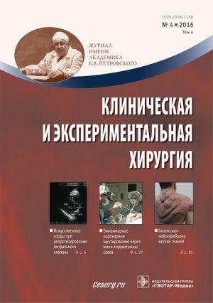 Клиническая и экспериментальная хирургия. Журнал имени Академика Б.В. Петровского 4/2016