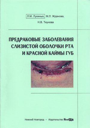 Предраковые заболевания слизист оболочки рта и красной каймы губ