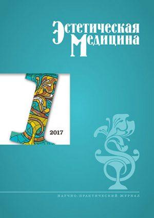 Эстетическая медицина. Научно-практический журнал 1/2017