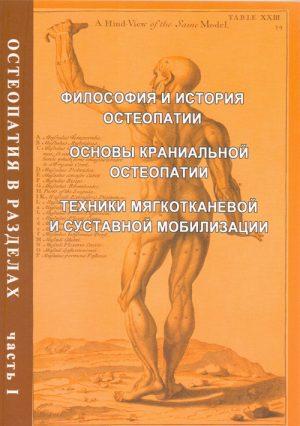 Остеопатия в разделах. Часть 1. Философия и история остеопатии. Основы краниальной остеопатии. Техники мягкотканевой и суставной мобилизации