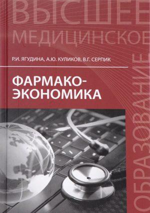 Фармакоэкономика. Учебное пособие